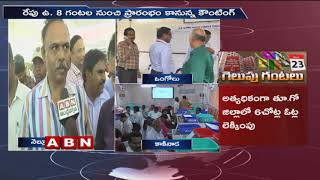 Nellore Counting Officers Face To Face Over Election Counting Arrangements