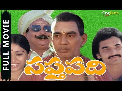 Saptapadi│full Telugu Movie│somayajulu, Allu Ramalingayya video