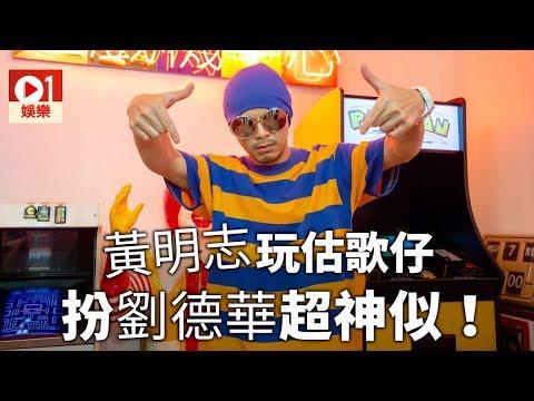 【黃明志.專訪】即場挑戰估歌仔 Namewee 廣東歌分分鐘熟過你同我 │ 01娛樂