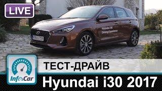 Hyundai i30 2017 - тест-драйв InfoCar.ua (Новый i30)