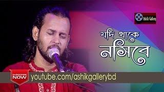 Jodi Thake Nosibe I যদি থাকে নসিবে I Ashik I Shamsul Haque Chishti I Bangla Folk Song