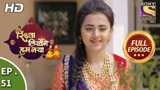 Rishta Likhenge Hum Naya - Ep 51 - Full Episode - 16th January, 2018