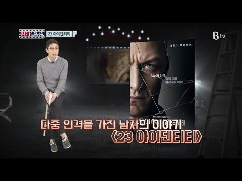 [김태훈의 무비셀렉션] 23 아이덴티티 (Split, 2016)