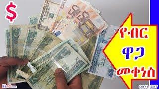 የብር ዋጋ መቀነስ - Ethiopian Birr Devaluation - DW