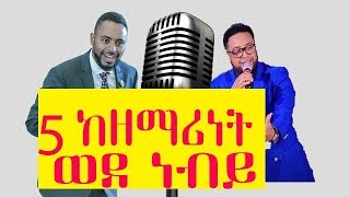 Those 5 Singers Turned To Prophetes - AmlekoTube.com