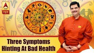 GuruJi With Pawan Sinha: These Three Symptoms Are Of Bad Health | ABP News