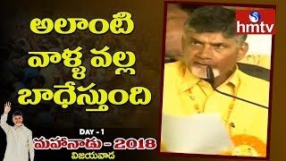 I Felt Sad Because Of Them, Says CBN | Chandrababu Speech At AP TDP Mahanadu 2018 | hmtv