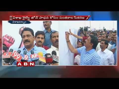 Minister Ganta Srinivasa Rao Participated In signature Gathering To Achieve Railway Zone in Vizag