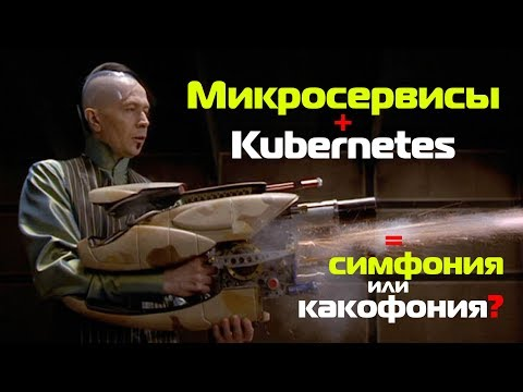 Микросервисы + Kubernetes = симфония или какофония?