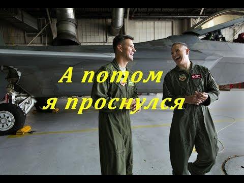 Я пристраиваюсь в хвост Су-35 и говорю: зачем тратить ракету, если есть пушка
