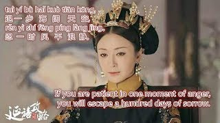 0116Learn chinese after yanxi palace: the spirt of tolerance