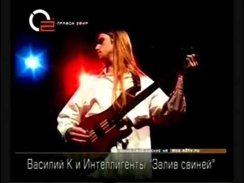 Василий К. - Василий К. & Интеллигенты - Залив