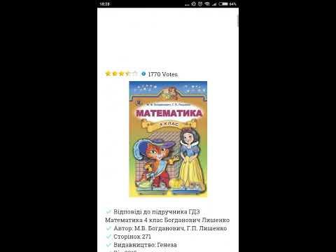 ГДЗ відповіді та відео розв'язки з математики