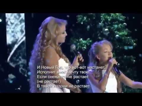 ♥ Анастасия Петрик и Виктория Петрик - Снежинка - Текст ♥