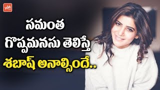 Samantha's Greatness | Akkineni Family Providing Free Meal to 100 Kids | Akshayapatra.org