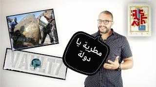 ألش خانة   على ماتفرج ٣٨ - مطرية يا دولة