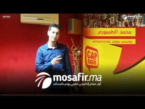 محمد الطمبوري مؤسس موقع مسافر ضيف حلقة ويكاند شباب بكاب راديو