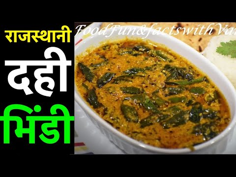राजस्थानी दही-भिंडी की रेसिपी हिंदी में, Rajasthani style dahi-Bhindi recipe in Hindi
