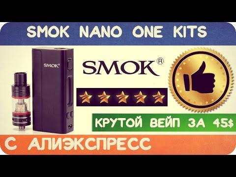 SMOK NANO ONE KITS 80W - КРУТОЙ ВЕЙП ЗА 45$ - ИЗ КИТАЯ C ALIEXPRESS