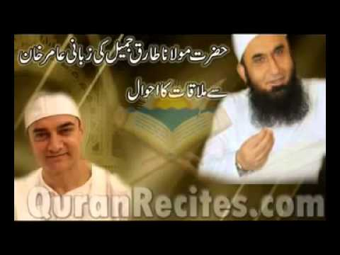 Maulana Tariq Jameel - About Meeting With Amir Khan video