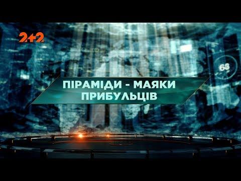 Піраміди-маяки прибульців – Загублений світ. 2 сезон. 10 випуск