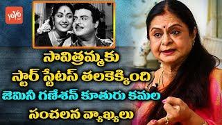 Gemini Ganesan Daughter Kamala Selvaraj Shoking Comments on Mahanati Savitri