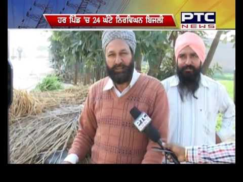 Punjab power surplus state | Special report | PTC News