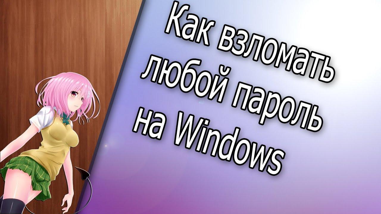 Как взломать пароль на OC Windows Xp,7 Теги:взлом паролей windows как взло