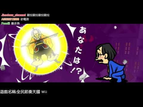 【魯蛋】Wii 全民節奏天國 10/31 part7