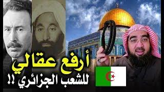 أغرب شيء.. ما سر علاقة الجزائريين بالشعب الفلسطيني؟؟ #11 🇩🇿