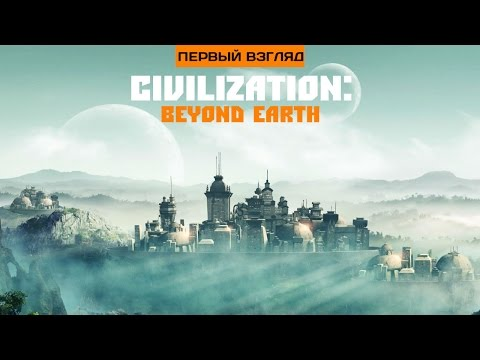 Первый взгляд. Civilization: Beyond Earth