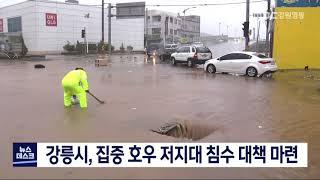 강릉시, 집중 호우 저지대 침수 대책 마련