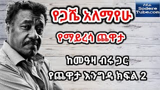 Special!!! very interesting interview with an Ethiopian Artist Elvis ALEMAYEHU ESHETE Part 2