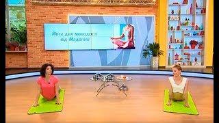 Йога от Мадонны - Все буде добре - Выпуск 419 - 02.07.2014 - Все будет хорошо - Все будет хорошо