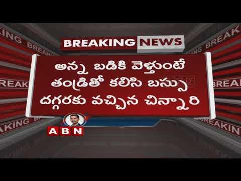స్కూల్ బస్సు కింద పది చిన్నారి అవ్య మృతి | 2 year old baby lost life in ranga reddy district