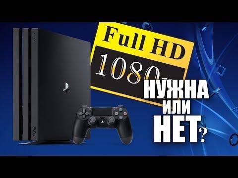 PS4 PRO ДЛЯ 1080p: Надо ли переплачивать ?
