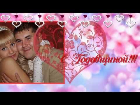 Поздравление мужа с Годовщиной свадьбы