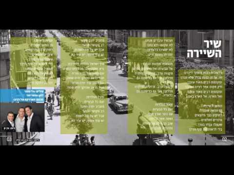 הפרויקט של רביבו - שיר השיירה מתוך פרוייקט ניגון ישראלי