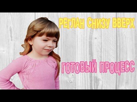 РЕГЛАН СПИЦАМИ СНИЗУ ВВЕРХ/ЗАВЕРШЕН ПРОЦЕСС/ВАША ОЦЕНКА
