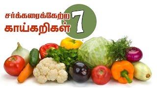Top 7 Vegetables for Diabetes in Tamil – Diabetes Home Remedies