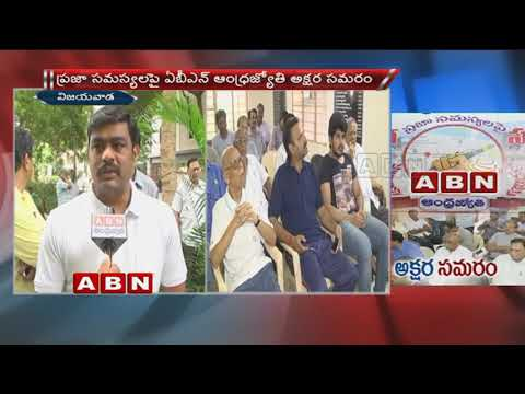 Good Response to ABN Andhrajyothy Aksara Samaram Program for slove Public Problems | Vijayawada