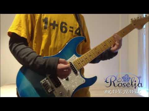 【Roselia】「BRAVE JEWEL」 -Guitar Cover- 【バンドリ!2期OP】