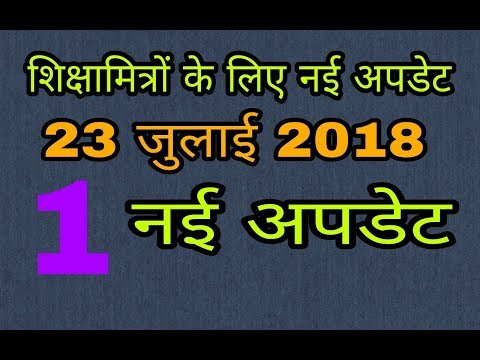 Shikshamitra News update 23 july 2018 !! Shikshamitra Latest News.....