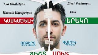 Kaskaceli ererko - Episode 5 - 22.04.2016