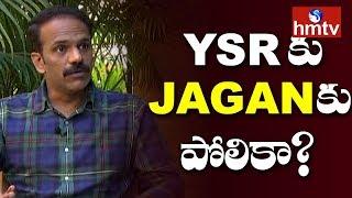 YSR కు Jagan కు పోలికా? | Vangaveeti Radha Interview | hmtv