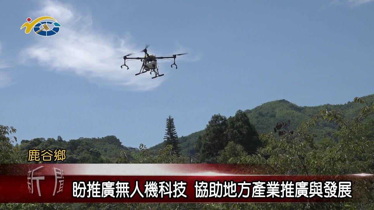 20210729 民議新聞 盼推廣無人機科技 協助地方產業推廣與發展