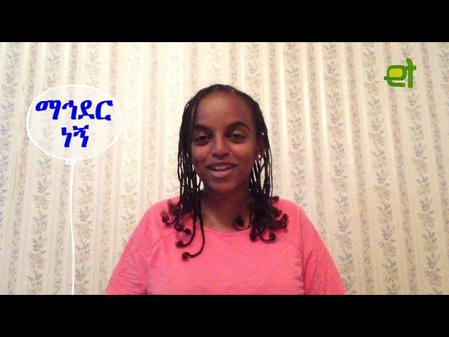 Ethiopia - Mahder :  Episode 3 |  : Besintu LiqaTel