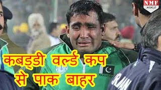 Kabaddi world cup, Pakistan के खेलने पर लगी रोक