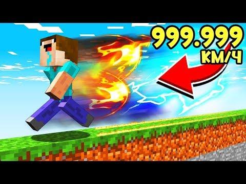 НУБ ПРОБЕЖАЛ НА СКОРОСТИ +999,999 КМ/Ч В Майнкрафте! Minecraft Мультики Майнкрафт троллинг Нуб и Про