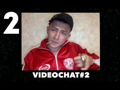 VIDEOCHAT#2 - ПАЦАН С РАЙОНА / Андрей Мартыненко